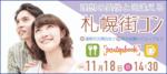 【北海道すすきのの恋活パーティー】パーティーズブック主催 2018年11月18日