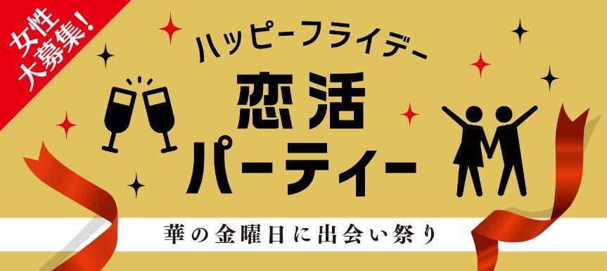 11月23日(金)ハッピーフライデーナイトパーティー★20代限定企画♪♪in福山 〜祝日の金曜日に素敵なパーティー〜
