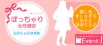 【栃木県小山の婚活パーティー・お見合いパーティー】イベントジェイ主催 2018年10月27日