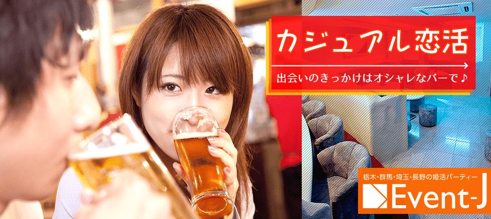 【宇都宮チアーズ】20代中心若者恋活コン(20~34歳)