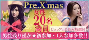 【新潟県新潟の恋活パーティー】キャンキャン主催 2018年11月23日