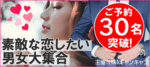 【長野県松本の恋活パーティー】キャンキャン主催 2018年11月23日