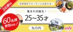 【東京都丸の内の恋活パーティー】えくる主催 2018年11月23日