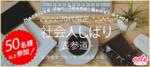 【東京都表参道の恋活パーティー】えくる主催 2018年11月23日