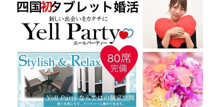 【香川県高松の婚活パーティー・お見合いパーティー】エールパーティー主催 2018年11月9日