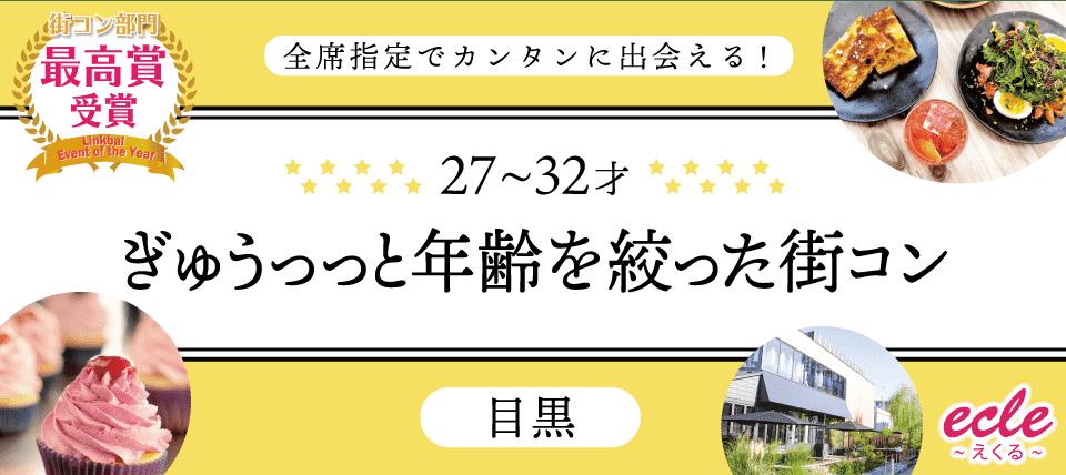 11/24(土)【27~32才】ぎゅぅっっと年齢を絞った街コン@目黒