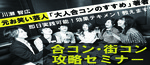 【神奈川県横浜駅周辺の自分磨き・セミナー】株式会社GiveGrow主催 2018年11月18日