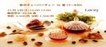 【愛知県栄の婚活パーティー・お見合いパーティー】株式会社ファーレン主催 2018年11月3日