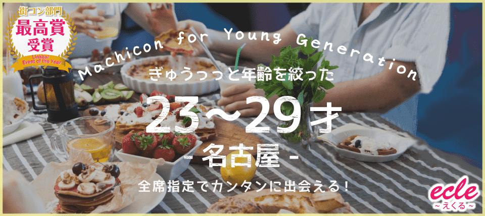 11/17(土)【23~29才】ぎゅぅっっと年齢を絞った街コン@名古屋