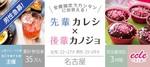 【愛知県名駅の恋活パーティー】えくる主催 2018年11月25日