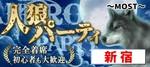 【東京都新宿の体験コン・アクティビティー】MORE街コン実行委員会主催 2018年11月3日