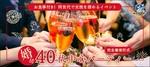 【東京都銀座の婚活パーティー・お見合いパーティー】街コンジャパン主催 2018年11月10日