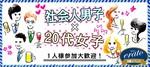 【千葉県千葉の恋活パーティー】株式会社トータルサポート主催 2018年12月16日