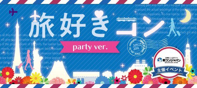 【40代限定】 11/17 同世代☆旅好きパーティー in 恵比寿