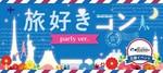 【東京都恵比寿の趣味コン】街コンジャパン主催 2018年11月17日