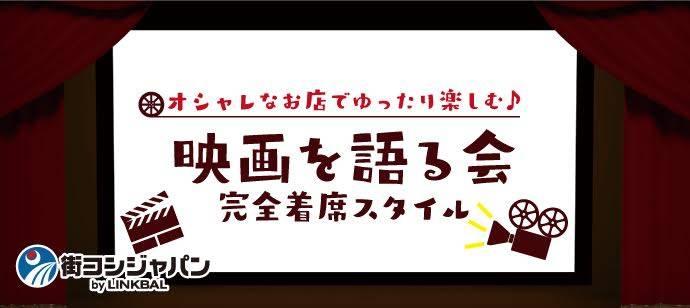 【40代限定】 11/23 同世代☆映画好き 恋活パーティー in 恵比寿