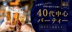 【東京都恵比寿の婚活パーティー・お見合いパーティー】街コンジャパン主催 2018年11月23日