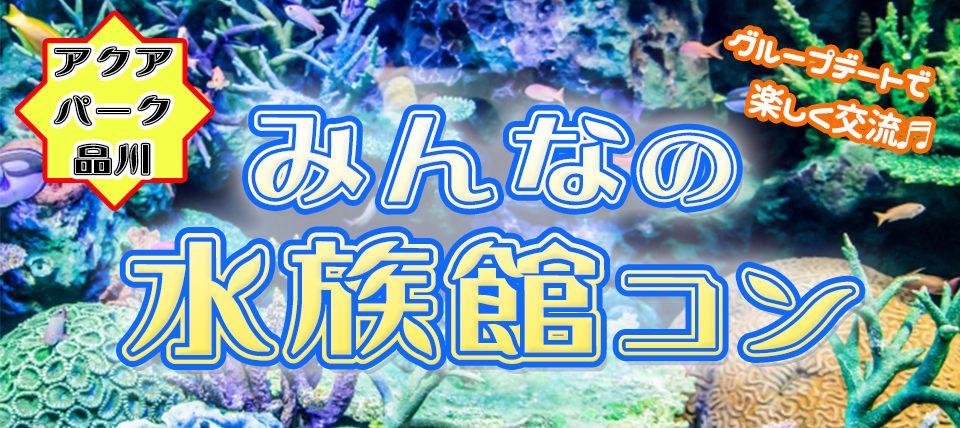 10/27(土)【品川】海の生物が神秘的♪アクアパーク品川☆みんなの水族館コン!【20代限定企画】