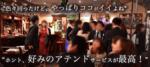 【東京都新宿の婚活パーティー・お見合いパーティー】株式会社スモールクリエイター主催 2018年10月17日