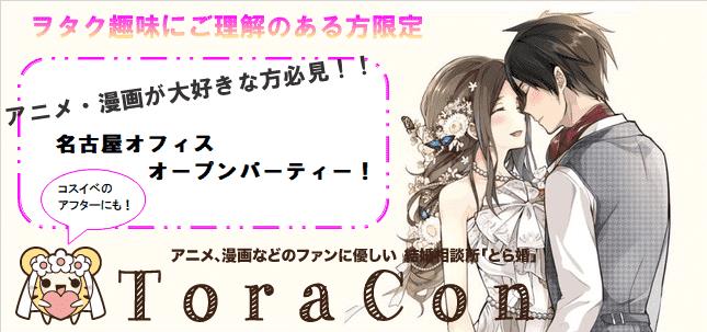 ゜*。:ハロウィン恋活パーティ@大須:。*゜【アニメやコスプレなどオタク趣味のある方限定!!】