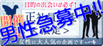 【静岡県浜松の恋活パーティー】合同会社Airdiver主催 2018年11月17日