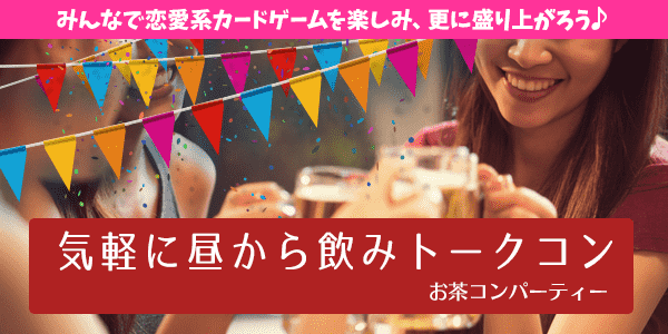 11/4(日)大阪お茶コンパーティー「恋愛心理ゲームで盛り上がる&30代男女メインパーティー 昼から飲みトーク♪」