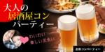 【奈良県奈良の恋活パーティー】オリジナルフィールド主催 2018年11月4日