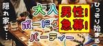 【大阪府本町の体験コン・アクティビティー】M-style 結婚させるんジャー主催 2018年11月18日