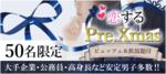 【群馬県高崎の恋活パーティー】キャンキャン主催 2018年11月23日