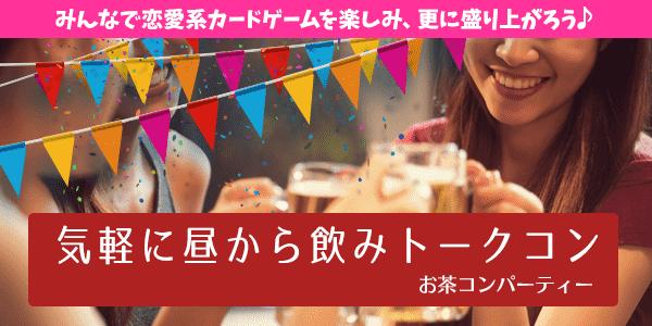 11/18(日)大阪お茶コンパーティー「恋愛心理ゲームで盛り上がる&20代男女メイン(男女共に20~32歳)パーティー 昼から飲みトーク♪」