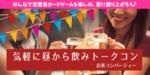 【大阪府梅田の体験コン・アクティビティー】オリジナルフィールド主催 2018年11月18日