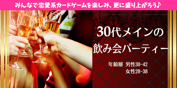 11月18日(日)「昼から飲みトーク開催!!着席スタイル&30代男女メインの飲み会パーティー」
