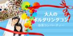 【大阪府難波の体験コン・アクティビティー】オリジナルフィールド主催 2018年11月23日