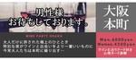 【大阪府本町の体験コン・アクティビティー】M-style 結婚させるんジャー主催 2018年11月17日