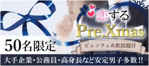 【埼玉県大宮の恋活パーティー】キャンキャン主催 2018年11月24日