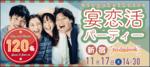 【東京都新宿の恋活パーティー】パーティーズブック主催 2018年11月17日