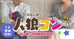 【愛知県栄の体験コン・アクティビティー】未来デザイン主催 2018年10月27日