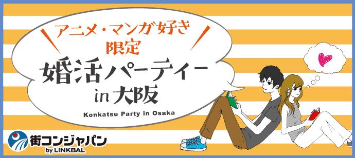 【アニメ・マンガ好き限定☆カジュアル】婚活パーティーin大阪