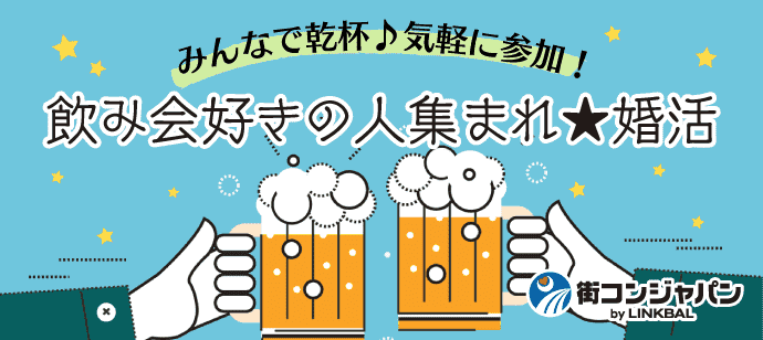 【飲み会好き限定☆カジュアル】婚活パーティーin大阪