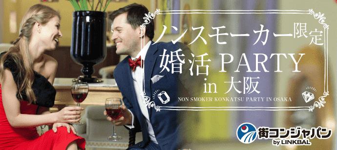 【ノンスモーカー限定☆カジュアル】婚活パーティーin大阪
