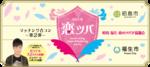 【東京都東京都その他の恋活パーティー】街コンジャパン主催 2018年11月23日