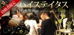 【大阪府堀江の恋活パーティー】株式会社フュージョンアンドリレーションズ主催 2018年10月19日