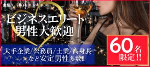 【千葉県船橋の恋活パーティー】キャンキャン主催 2018年11月25日
