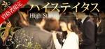【大阪府本町の恋活パーティー】株式会社フュージョンアンドリレーションズ主催 2018年10月20日