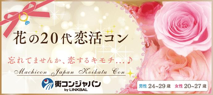 祝日開催!花の20代限定★恋活コン