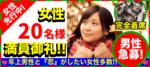 【東京都新宿の恋活パーティー】街コンkey主催 2018年11月19日