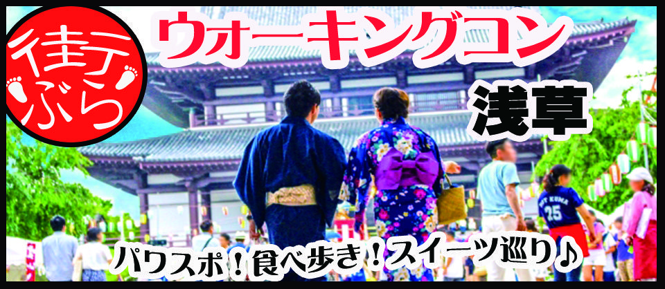 20代限定!街ぶら★ウォーキングコン!@浅草~フォトジェネ!パワスポ巡りに食べ歩き♪~