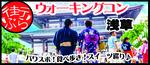【東京都浅草の体験コン・アクティビティー】株式会社GiveGrow主催 2018年11月18日