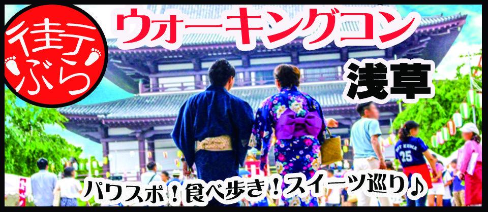 年の差!街ぶら★ウォーキングコン!@浅草~フォトジェネ!パワスポ巡りに食べ歩き♪
