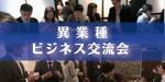 【東京都表参道の街コン】株式会社Rooters主催 2018年11月8日